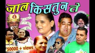 Jaal Kistun Te   Sindhi Comedy Full Movie    Funny Film   Ahmedabad Ji Mashoor   Jagdish Panjwani