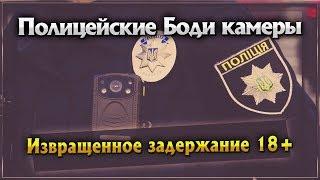 Полицейские Боди камеры. Извращенное задержание 18+