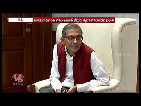Nobel Winner Abhijit Banerjee Meets PM Modi | V6 Telugu News