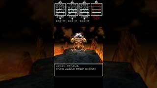 スマホ版ドラクエ5はぐれメタル軍団とメタルスライムでエスタークを撃破プレイ動画