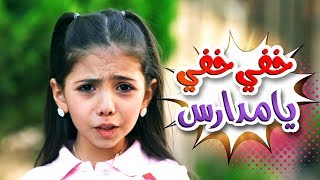 اغاني حصرية أغنية خفي خفي يا مدارس - لين الغيث | قناة كراميش Karameesh Tv تحميل MP3