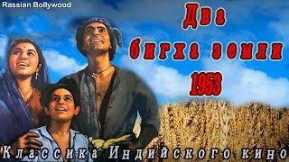 Классика Индийского кино Два бигха земли (1953)