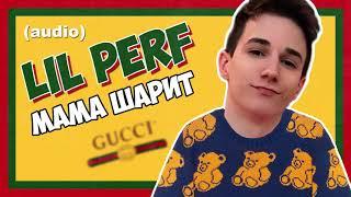 Lil Perf-Мама Шарит(аудио)