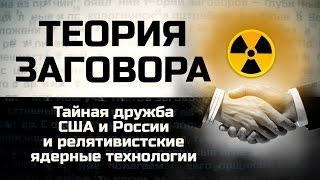 Тайная дружба США и России и релятивистские ядерные технологии