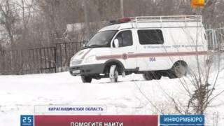 Пропавшего в Темиртау 9-летнего Владислава Шеллера объявили в республиканский розыск