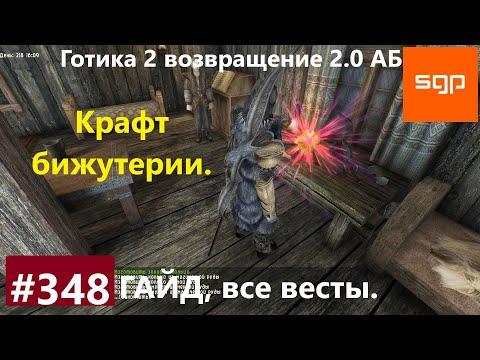 #348 КРАФТ БИЖУТЕРИИ, ИЗГОТОВЛЕНИЕ КОЛЕЦ И АМУЛЕТОВ Готика 2 возвращение 2.0 Альтернативный Баланс.