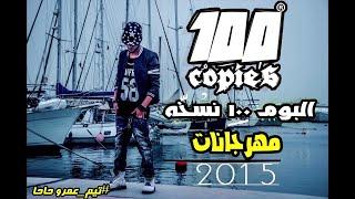 تحميل اغاني البوم ١٠٠نسخة سادات و فيفتي مهرجان اتنين عتاولة MP3