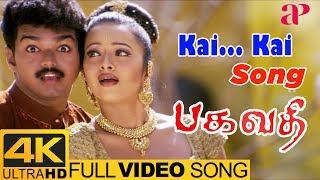 Kai Kai Full Video Song | Bagavathi Tamil Movie Songs | Vijay