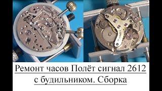 Ремонт механических часов Полёт сигнал 2612 с будильником. Сборка. Watch repair Poljot 2612