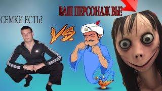 ГОПНИК VS АКИНАТОР VS МОМО