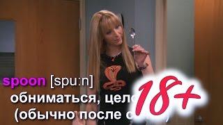 Пикантные 18+ шутки #11 английские сериалы учить английский по сериалам английские сериалы изучать