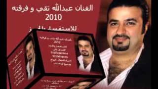 اغاني حصرية عبدالله تقي - بوسه لروحك تحميل MP3