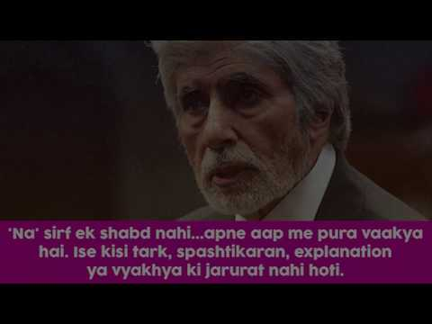 Best Dialogues From  Pink Movie New WhatsApp Status|| Amitabh Bachchan||  Taapsee Pannu
