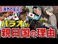 【海外の反応】衝撃!!パラオが今も大の親日国の理由とは!?中国のネット上でパラオの親日ぶりが度々話題に