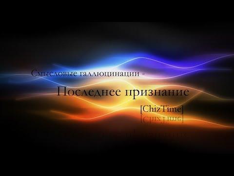 Смысловые галлюцинации - Последнее признание (piano cover) [ChizTime]