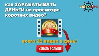 Заработок на Видеорекламе! Самый простой Заработок на просмотре коротких видео!