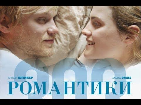 Романтики «303» — Русский трейлер (2019)