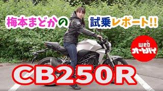 【オートバイ】HONDA CB250R(2018年) 梅本まどかの「試乗れぽ」!