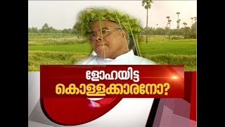 Kuttanad agri-loan scam: Fr.Thomas Peeliyanikkal remanded | News Hour 20 June 2018