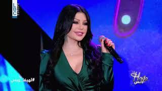 "اغاني حصرية Haifa Wehbe - Alo Sabny ""La Haifa W Bass تحميل MP3"