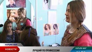Лучшего парикмахера выбрали Ненецком профессиональном училище