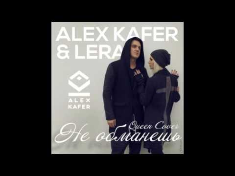 Alex Kafer & Lera – Не Обманешь (2015)