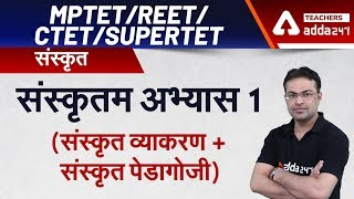 संस्कृतम अभ्यास -1 (संस्कृत व्याकरण +संस्कृत पेडागोजी ) | SANSKRIT | MPTET/REET/CTET/SUPERTET - Download this Video in MP3, M4A, WEBM, MP4, 3GP