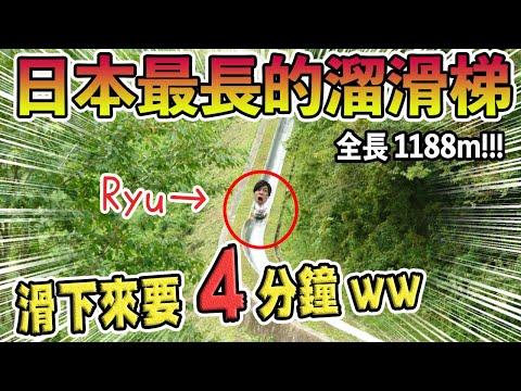日本最長的溜滑梯!全長1188米