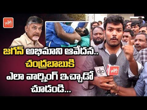 Download YS Jagan Fan Warns Chandrababu | Jagan Attack In