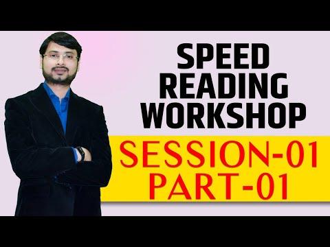 Speed Reading training Part 01 with Mr. Akhilesh Baitule in hindi