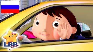 детские песенки | Машины  | мультфильмы для детей | Литл Бэйби Бум