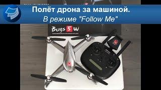 MJX Bugs 5W. Полёт за машиной. AVKdz.