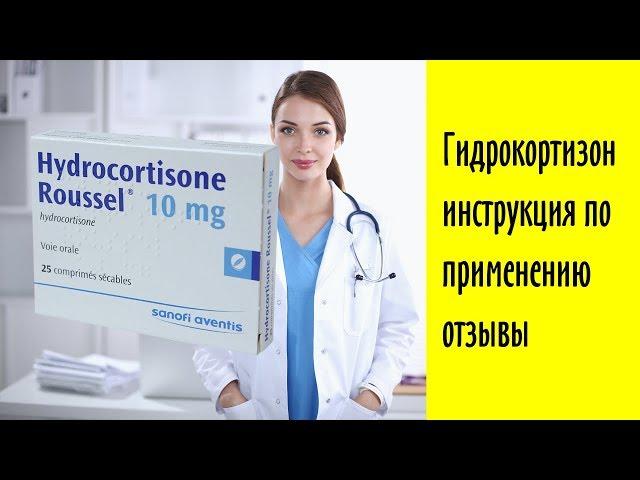 Видео Гидрокортизон