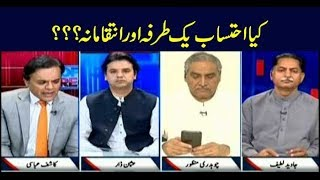 Off The Record | Kashif Abbasi | ARYNews | 17 July 2019