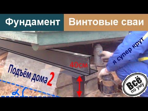 Подъём дома и замена фундамента на сваи свайно винтовой. Часть 2. Все по уму