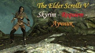 Skyrim - Requiem - Пауки Красной Шахты (Лучник) (#5)
