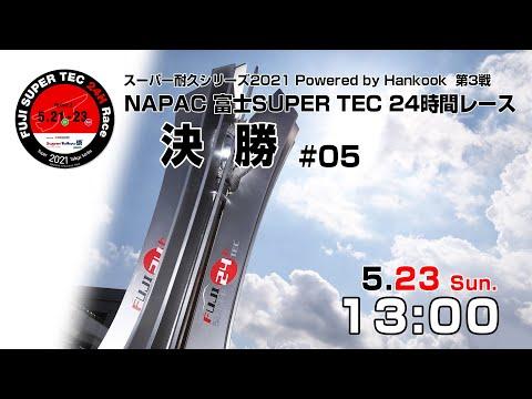 スーパー耐久第3戦富士スピードウェイ S耐(24H)レースライブ配信#5