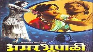 Amar Bhoopali 1951  Hindi Full Movie  Classic Hindi Movies  V Shantaram Movies