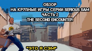 Обзор на крупные игры серии Serious Sam - Часть 2 The Second Encounter