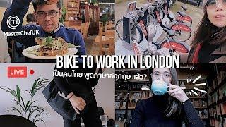 ขี่จักรยานไปทำงานในลอนดอน, ซื้อหนังสือ, กินข้าวกับ MasterChefUK | #สตีเฟ่นโอปป้า