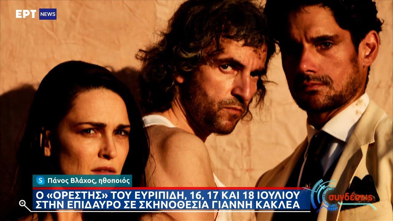 Ο «Ορέστης» του Ευριπίδη στην Επίδαυρο σε σκηνοθεσία Γιάννη Κακλέα ΕΡΤ 15/7/2021