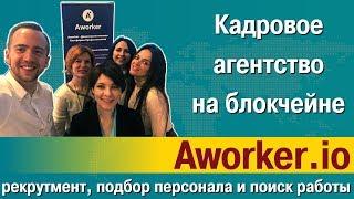 [BTC] Aworker.io - кадровое агентство на блокчейне: рекрутмент, подбор персонала и поиск работы