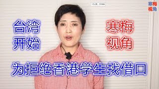 190724-2【更多香港学生跑到台湾,台湾称保护恐有技术困难】【学生们醒醒吧,没有国家会保护暴徒的】【寒梅视角】