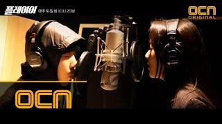 Player ′플레이어 X 도끼(Dok2)′ 첫 번째 OST MV 대공개! Feat. 진실 Of Mad Soul Child 181007 EP.4