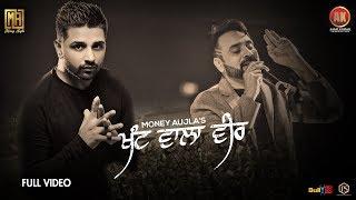 Khant Wala Veer Photo Video  Money Aujla