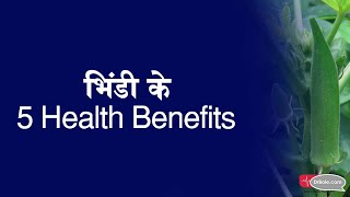 भिंडी के 5 Health Benefits | Hindi Health Tips