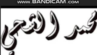 محمد الشحي و عادل ابراهيم حصريآ 2018 نسخة تحميل MP3