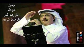 - @alnerfi عبدالله الرويشد - موسيقى قدرة الله - الحان راشد اÙ