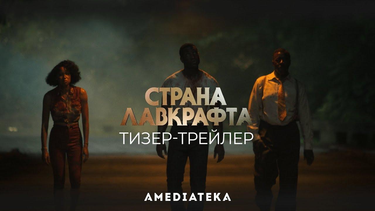 Тизер сериала «Страна Лафкрафта»
