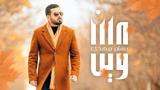Bassam Mahdi - Wein | بسام مهدي - وين تحميل MP3